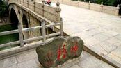 新中安电子票务系统携手语文课本里著名的赵州桥景区