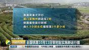 [中国财经报道]关注交通行业 全国铁路10月11日零时起实施新运行图