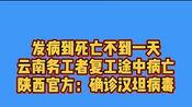 发病到死亡不到一天,云南务工者复工途中病亡,陕西官方:确诊汉坦病毒出血热。同车29人已全部隔离。