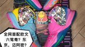 #真的太sao了,全网首配鸳鸯?#欧文六 #kyrie6 #城市配色 #迈阿密 #东京 你们心动了吗?