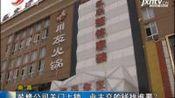 南昌: 装修公司关门上锁 业主交的钱找谁要?