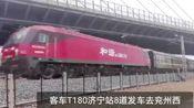 客车T180济宁站8道发车去兖州办客