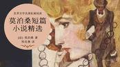 《莫泊桑短篇小说集》第63集 哈里特小姐4 (完结)
