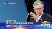 新冠肺炎中国境外病例数激增,全球股市暴跌