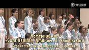 Камерный хор Соловушко