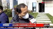 意大利华侨女童核酸检测结果出炉,40名密切接触者也已陆续回家