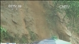 [视频]华西秋雨:对生产生活有弊有利