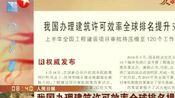 人民日报:我国办理建筑许可效率全球排名提升51位