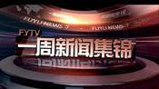 【放送文化·ID】吉林省松原市扶余市电视台ID、一周新闻集锦OP&ED&完整版ID(2019年11月10日)