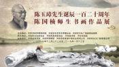 纪念陈玉璋先生诞辰一百二十周年, 陈国桢师生书画作品展开幕式