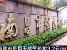 南昌市民用天然气价拟3.2元/m3