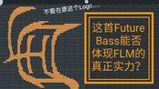 [LQH]这首手机制作的Future Bass作品能否证明FLM和FL一样优秀?(不做标题党)