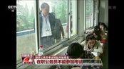在职公务员不能参加考试
