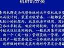 计算机系统结构53-教学视频-西安交大-要密码到www.Daboshi.com