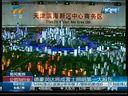 [公司与行业]要闻集锦:津滨发展24.8万平米土地被天津政府收回 20121227