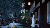 【陈情令】×  忘羡虐向  - 眉间雪/自以为心若顽石,却终究人非草木