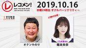 2019.10.16 文化放送 「Recomen!」水曜(23時49分頃~)乃木坂46堀未央奈
