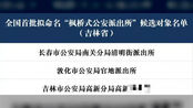 """吉林3个派出所入选,全国首批""""枫桥式公安派出所"""" 候选名单公示"""