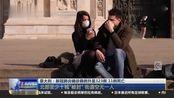 意大利:新冠肺炎确诊病例升至323例 11例死亡