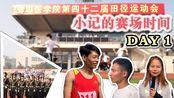 蚌医运动会第一天!营业小记上线啦~【小记的赛场时间Day 1】 by蚌埠医学院大学生记者团