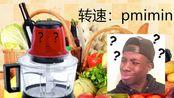 百度都查不出来的一个单位 榨汁机:你瞅我有用???