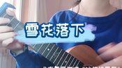 【尤克里里弹唱】雪花落下《冰糖炖雪梨》OST.