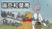 """Wubba lubba dub dub"" 瑞 克 和 莫 蒂"