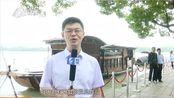 """""""连线浙江共庆70年""""(七):嘉兴南湖——三代人见证七十年变迁"""