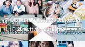 【鱼头】[大学vlog-第十二周]开心吃跳跳糖+疯狂磕GGAD+周六轰趴大作战!