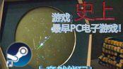 【晓阳】游戏史上最早的PC游戏!竟然能在STEAM上玩!_3
