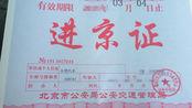 国庆70周年即将到来,开车去北京的车主,记得先把进京证办好!