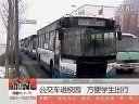 公交车进校园 方便学生出行