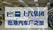 上汽临港汽车厂参观 Tour of Lingang automobile plant of SAIC Motor in Shanghai