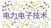 电力电子技术(哈尔滨工业大学)