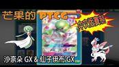 【芒果的Pokemon TCG】【中文版赛制】沙奈朵 GX & 仙子伊布 GX
