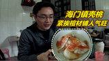【广东】汕头最牛的小吃店藏身棺材铺隔壁 5分钟卖完一锅生意红火!