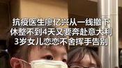 泪目……抗疫医生才返杭州又赴意大利,3岁女儿恋恋不舍挥手告别!