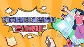 """[60秒学英语]大学英语四六级考试,为你揭秘江湖流传的""""考试秘籍""""!"""