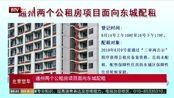通州两个公租房项目面向东城配租