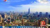 南京: 高层次人才购首套房不再受户籍限制