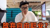 【极地手记】放弃自由职业去上班?我最近的大变化!(新视频系列预告)