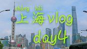 【上海vlog】7.18泰康蟹黄汤包喜茶实验室思南公馆田子坊花月铁板烧