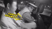 """男子酒驾被查 假装打电话逃跑失败 7次召唤手机""""不给我就下车"""""""