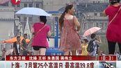 上海:7月第25个高温日 最高温度39.8度