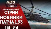 WarThunder|战争雷霆 - (俄语)1.93版本预览10月24日直播录像(M1A2、ZTZ96、海伦娜、贝尔法斯特等 )