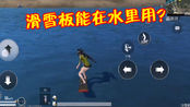 刺激战场:新道具滑板可以在水里用吗?玩家实测后傻眼了!