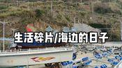 生活记录/温州/海边的日子