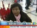 吉林卫视 新一天20100401 残疾人可驾驶机动车申领驾照热情高