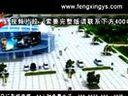 49驻马店三维动画制作公司房地产建筑漫游楼盘3D房地产电子沙盘模型仿真立体虚拟仿真企