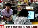 [www.vannow.com]大热天穿冲锋衣  只为偷几瓶罐头 [看东方]